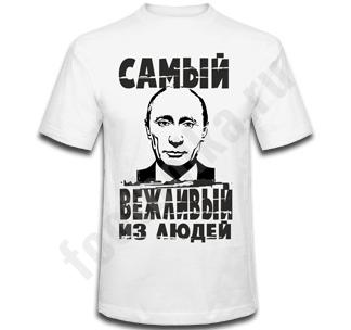 http://footbolka.ru/catalog/images/SamiyVezliviyman.jpg