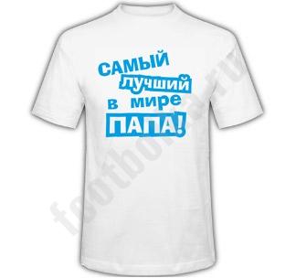 http://footbolka.ru/catalog/images/Samlushpapabelaya.jpg