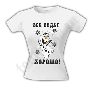 Футболка женская Все будет хорошо снеговик