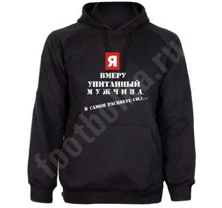 http://footbolka.ru/catalog/Толстовка мужская