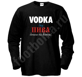 http://footbolka.ru/catalog/images/VodkaPivo.jpg