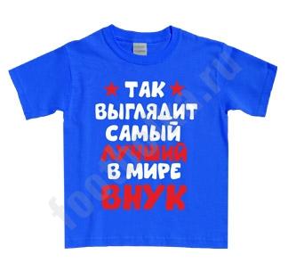 http://footbolka.ru/catalog/images/VotTakViglyaditVnukF.jpg