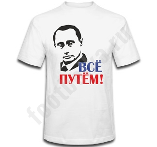 http://footbolka.ru/catalog/images/Vseputem.jpg