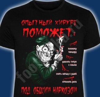 Сколько стоит печатт на футболку в абакане