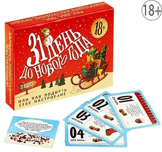 Игра адвент календарь 31 день до Нового года 18