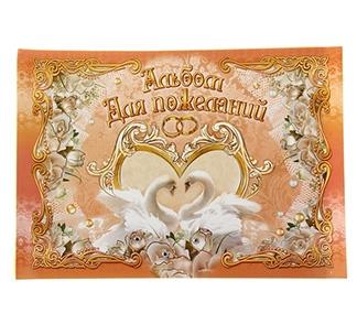 Книга пожеланий на Свадьбу или Девичник арт 669372