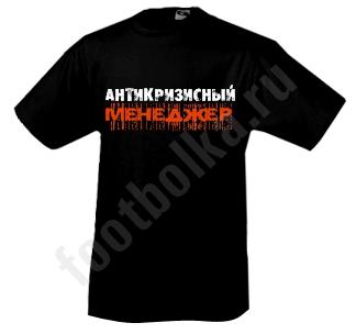http://footbolka.ru/catalog/images/antikrizis.jpg