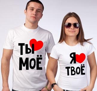 Парные футболки Ты мое я твое 2