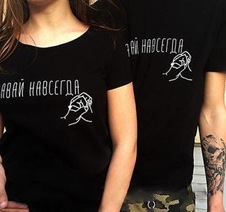 Парные футболки для двоих Давай навсегда руки
