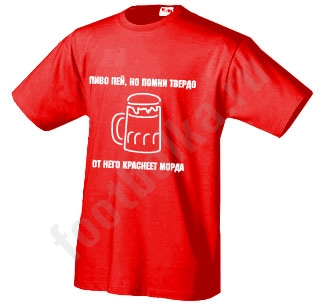 Футболка Пиво пей но помни