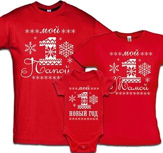 Семейные футболки с боди Мой первый новый год красные