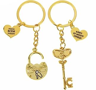 Парные брелоки Ключ от моего сердца