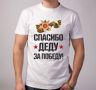Футболка Спасибо деду за победу Георгиевская лента