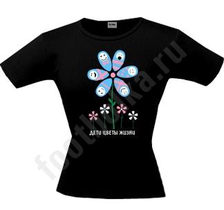 """футболка  """"дети - цветы жизни """" Footbolka.ru."""