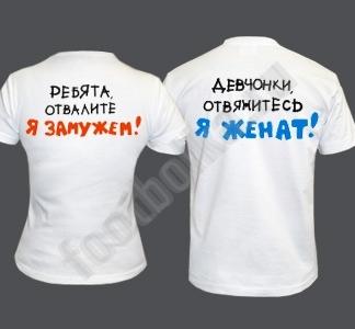 Прикольная футболка. цена1250.  Давно уже как женаты/замужем.