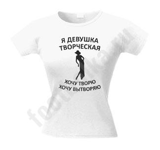 http://footbolka.ru/catalog/images/devuschkatvorez.jpg