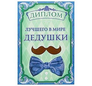 Диплом Лучший в мире дедушка усы
