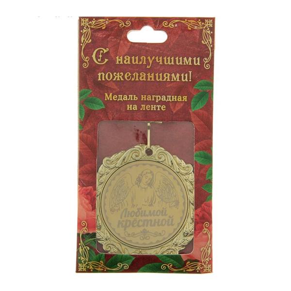 """Медаль """"Любимой крестной"""" фото 1"""