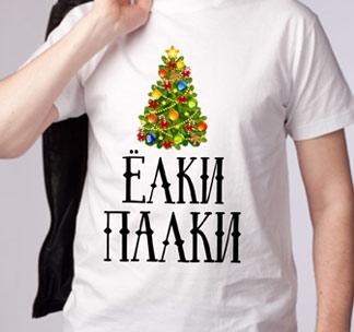 Новогодняя футболка Елки палки