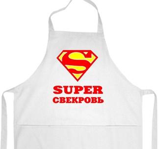 Фартук Супер свекровь супермен