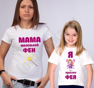 Футболки для мамы и дочки Фея  Мама маленькой феи