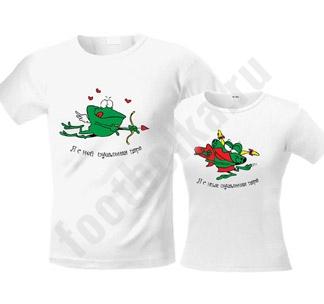 Парные футболки Влюбленные лягушки