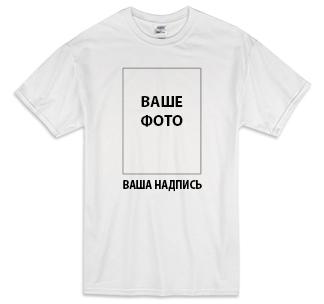 Мужская футболка на заказ с фотографией и надписью