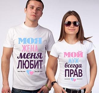 Парные футболки белые Муж всегда прав Моя жена меня любит