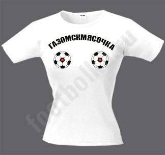 http://footbolka.ru/catalog/images/gazmiasohcka.jpg