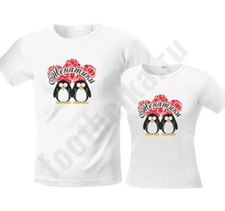 Парные футболки Женатики стрейч