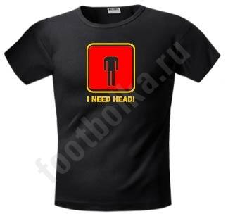 Футболка I need head