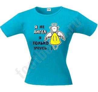 Однако допускается и надписи на футболках про любовь Нефтеюганск средней...