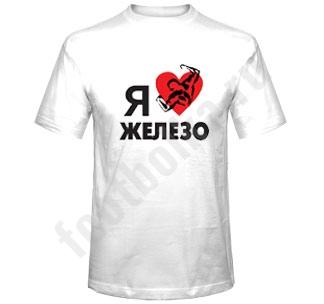 http://footbolka.ru/catalog/images/iloveiron.jpg