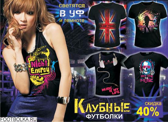 Клубная молодежная одежда с доставкой