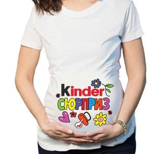Футболка для беременных Киндер сюрприз надпись