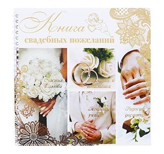 Книга свадебных пожеланий Обручальные кольца