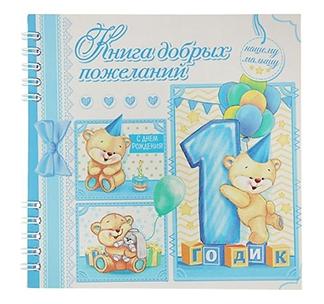 Книга пожеланий 1 годик сыночку