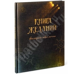 http://footbolka.ru/catalog/Книга желаний