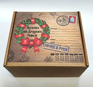 Коробка Посылка от Дедушки Мороза малая