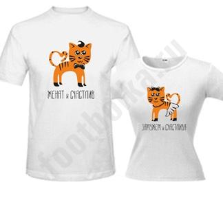 Парные футболки Женаты и счастливы коты