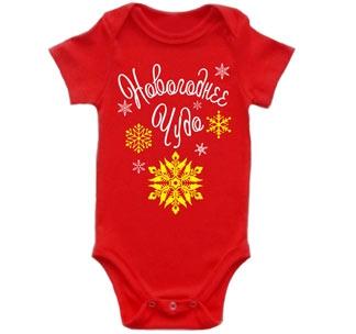 Боди детское Новогоднее чудо без канта