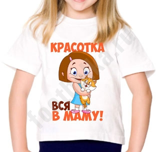 http://footbolka.ru/catalog/images/krasotkavsyavmamy.jpg