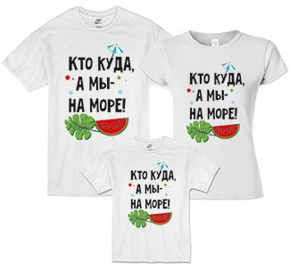 Семейные футболки Кто куда а мы на море
