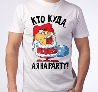 Футболка новогодняя Кто куда а я на party