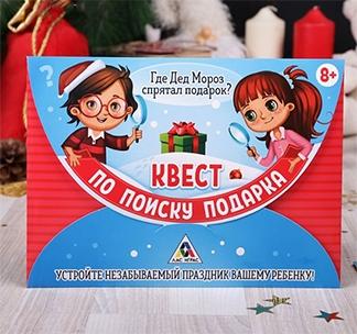 Играквест по поиску подарка Где Дед Мороз спрятал подарок