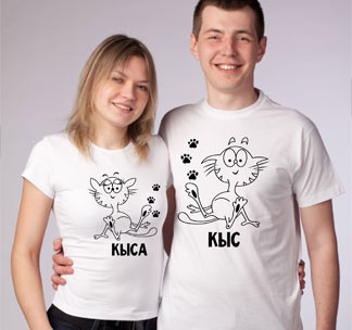 Парные футболки Кыса и Кис