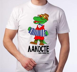 Футболка Лакосте крокодил