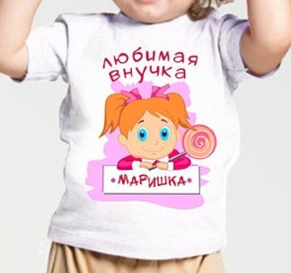 http://footbolka.ru/catalog/images/lubimayavnuchkaimya.jpg