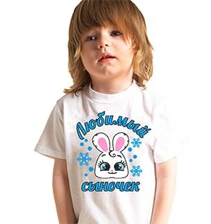 Детская футболка Любимый сыночек зайчонок