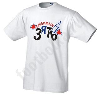 Какие бы прикольные футболки с надписями на заказ Вы не выбрали - выбор и.